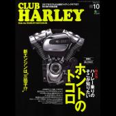 CLUB HARLEY 2016年10月号 Vol.195