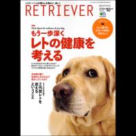 RETRIEVER(レトリーバー) 2016年10月号 Vol.85