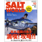 SALT WORLD 2016年10月号 Vol.120