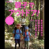 別冊ランドネ 親子でアウトドア Vol.2