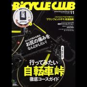 BiCYCLE CLUB 2016年11月号 No.379[付録あり]