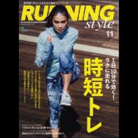 ランニング・スタイル 2016年11月号 Vol.92