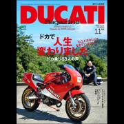 DUCATI Magazine Vol.81 2016年11月号
