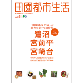 田園都市生活 Vol.61
