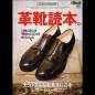 別冊2nd 革靴読本。