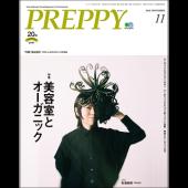 PREPPY 2016年11月号