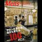 Men's PREPPY 2016年11月号