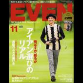 EVEN(イーブン) 2016年11月号 Vol.97 [付録あり]