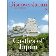 Discover Japan-AN INSIDER'S GUIDE Vol.9(英語、デジタル版のみ)