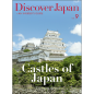 Discover Japan – AN INSIDER'S GUIDE Vol.9(英語、デジタル版のみ)
