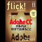 flick! digital (フリック!デジタル) 2016年11月号 Vol.61