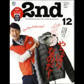 2nd(セカンド)2016年12月号 Vol.117 [付録あり]