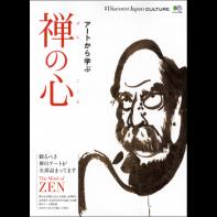 別冊Discover Japan CULTURE 禅の心