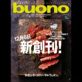 buono -ブオーノ- (concept book)