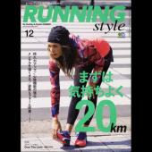 ランニング・スタイル 2016年12月号 Vol.93