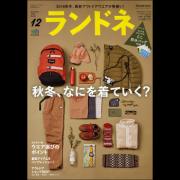 ランドネ 2016年12月号 No.82 [付録あり]