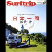 サーフトリップジャーナル 2016年12月号・Vol.88