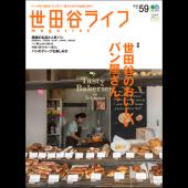 世田谷ライフマガジン NO.59