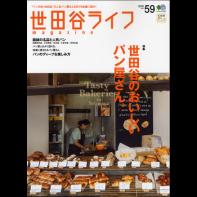 世田谷ライフmagazine No.59