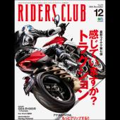 RIDERS CLUB NO.512 16.12月号