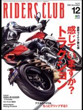 RIDERS CLUB 2016年12月号 No.512