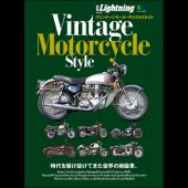別冊ライトニングVOL.159 ヴィンテージモーターサイクルスタイル