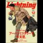 Lightning 2016年12月号 Vol.272
