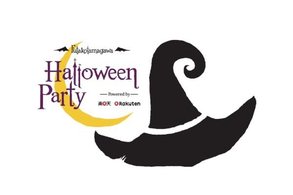 【イベント】昨年大盛況のハロウィンパーティーが、今年も二子玉川で開催決定!