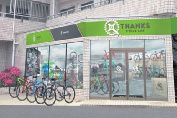 東京都江戸川区に「サンクスサイクルラボ西葛西店」がオープン!【自転車】