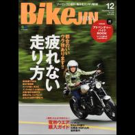 BikeJIN/培倶人 2016年12月号 Vol.166 [付録あり]