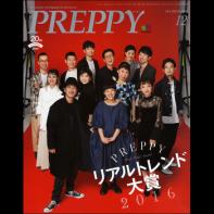 PREPPY 2016年12月号