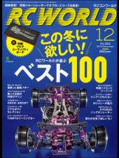 RC WORLD 2016年12月号 No.252 [付録あり]