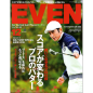 EVEN(イーブン) 2016年12月号 Vol.98