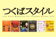 「つくば」の12年間を雑誌のバックナンバーと写真でたどるアーカイブ展、開催