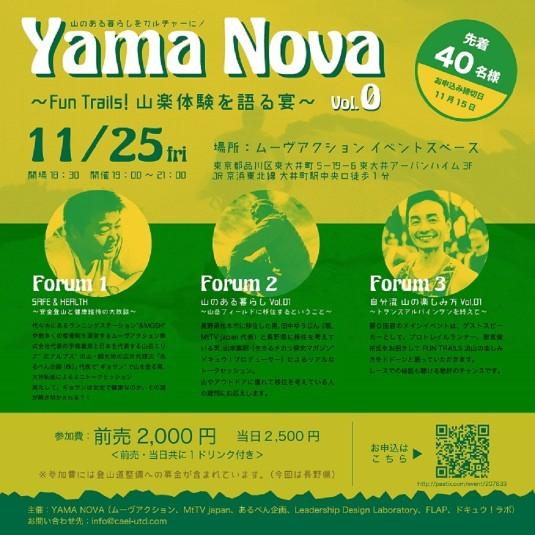 【イベント】トレイルランナー奥宮氏も参加決定!  11/25(金)マウンテンカルチャーを共有し創造するイベント『YAMA NOVA』開催