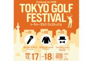 """ゴルファーのための""""お祭り""""「TOKYO GOLF FESTIVAL」12月17日(土)~18日(日)開催"""
