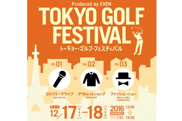 Produced by EVEN 「TOKYO GOLF FESTIVAL」(トーキョー・ゴルフ・フェスティバル)