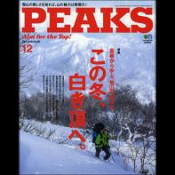 PEAKS 2016年12月号 No.85