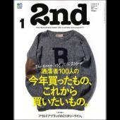 2nd(セカンド)2017年1月号 Vol.118