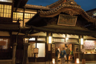 Discover Japan TRAVEL ニッポンの温泉