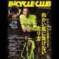 BiCYCLE CLUB 2017年1月号 No.381 [付録あり]