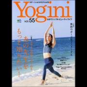 Yogini(ヨギーニ)Vol.55