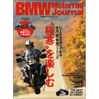 BMW Motorrad Journal vol.9