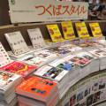 つくばの歴史12年間がつまった雑誌『つくばスタイル』、創刊~最新号までズラリ並ぶ