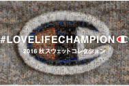 【イベント】チャンピオンがSNSを使った投稿コンテスト『Weekly Champion』を開催中!