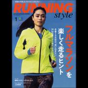 ランニング・スタイル 2017年1月号 Vol.94