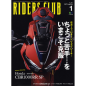 RIDERS CLUB 2017年1月号 No.513