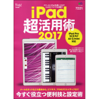iPad 超活用術 2017