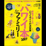 ハワイ本forファミリー 2017 [付録あり]