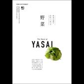 FOOD DICTIONARY 野菜